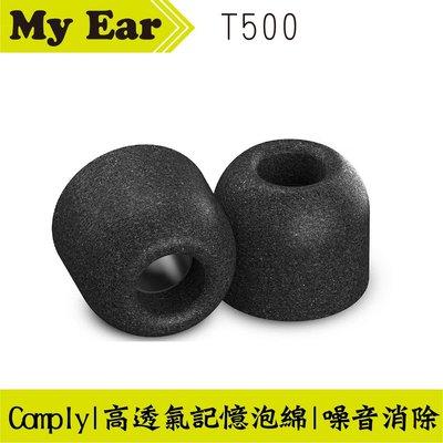 Comply T-500 海綿耳塞 大管徑 | My Ear 耳機專門店