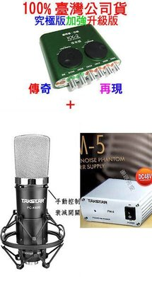 RC語音12號套餐之6: KX-2傳奇版+電容麥PC-K600+ 48V幻象電+ NB35支架+ 2條卡農線+防噴網pck500