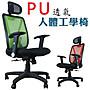 【PU透氣人體工學椅】2015年人氣銷售椅款 超...