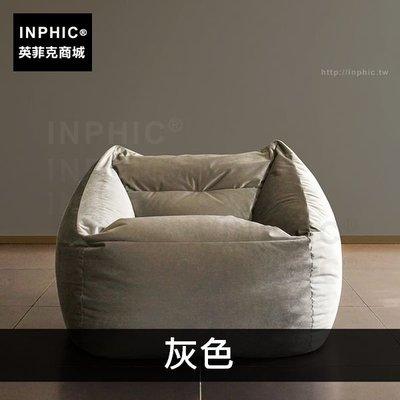 INPHIC-單人座椅懶人沙發客廳家居懶人椅榻榻米-灰色_2rFG