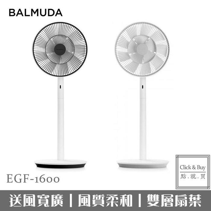 【BALMUDA】 GreenFan EGF-1600 綠色風扇