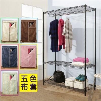 玄關/書房【居家大師】黑烤漆強鐵力士強固型附布套三層單桿衣櫥/層架(120x45x180)I-DA-WA021