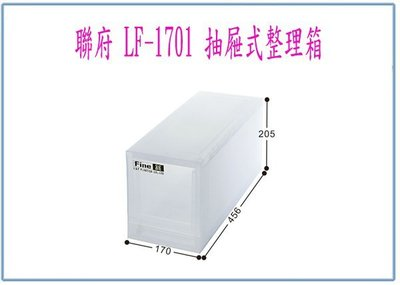 『峻 呈』(全台滿千免運 不含偏遠 可議價) 聯府 LF1701 LF-1701 3入 抽屜式 整理箱 收納箱 玩具箱