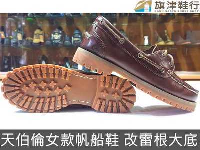 ( Timberland 天柏倫 女款帆船鞋 改雷根底 ) 修理鞋 氧化 環保底 馬汀大夫 雷根鞋 紅翼 - 旗津鞋行