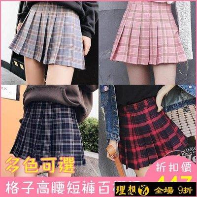 【9折免運】格子百褶裙a字裙高腰短裙新款半身裙裙子XS-3XL四色可選【理想家】