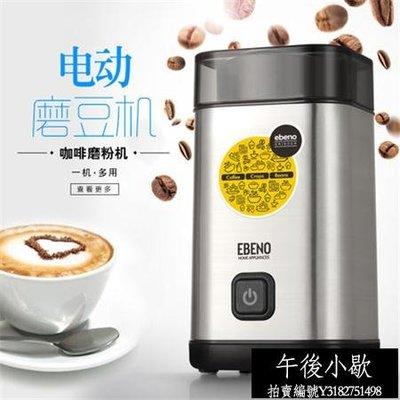 熱賣品免運 咖啡機不銹鋼粉碎機五谷雜糧磨粉機咖啡研磨機220v【午後小歇】