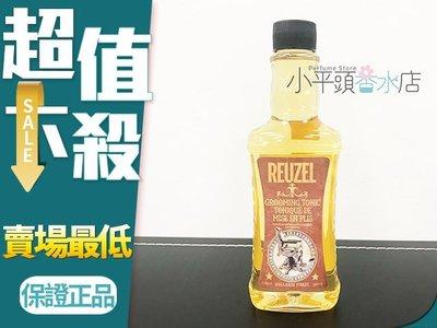 《小平頭香水店》REUZEL 吹整熱塑用打底輕度造型髮露 順髮水 350ml