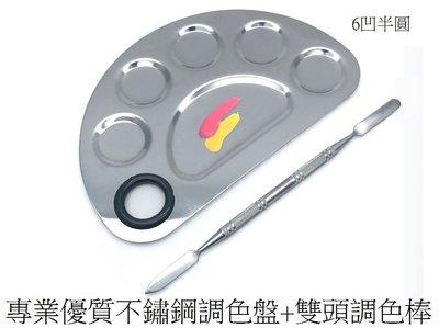 【米米彩妝無敵】專業優質不鏽鋼調色盤+...