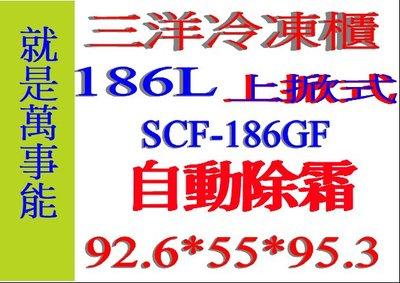 *萬事能*186公升【台灣三洋 自動除霜 上掀式 冷凍櫃】SCF-186F做生意好幫手另售SCF-320GF
