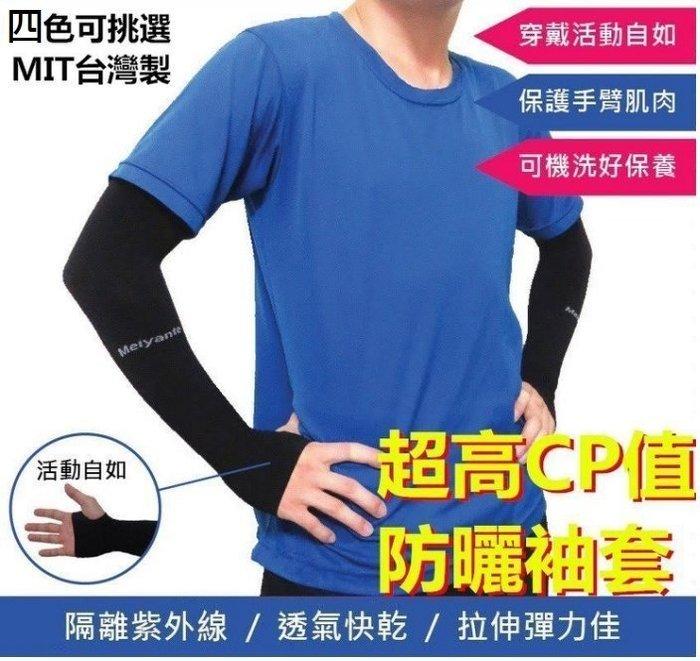 袖套 防曬袖套 自行車 單車袖套 高爾夫袖套 汽機車袖套 登山 多功能袖套 MIT台灣製 露指型袖套 Meiyante
