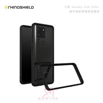 光華商場。包你個頭【犀牛盾】Samsung Galaxy S20 S20+ 防摔邊框保護殼 黑框 軍規 防摔