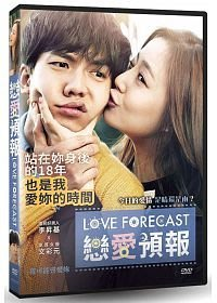 合友唱片 面交 自取 戀愛預報 DVD Love Forecast DVD