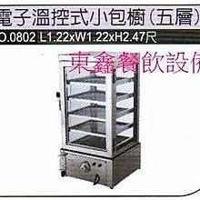 全新 桌上型 電子溫控式小包櫥 (五層)