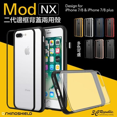 [都會送時時樂]  犀牛盾 MOD NX iPhone 7 8 4.7 5.5 二代 邊框 透明 背蓋 手機殼 保護殼