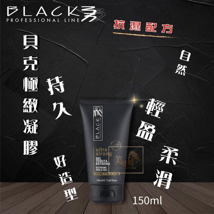 【美髮舖】【免運費】 貝克 PROFESSIONAL LINE 貝克極緻凝膠 150ml 超強固定 輕 柔滑