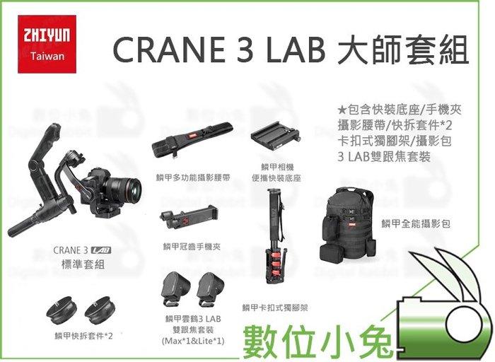 數位小兔 現貨免運【Zhiyun 智雲 CRANE 3 LAB 大師套組】三軸穩定器 雲鶴 3 承重4.5kg 腳架
