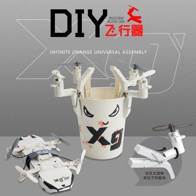 XG171遙控飛機飛行夾子飛行器圖形編程積木無人機 四軸定高航拍遙控飛機