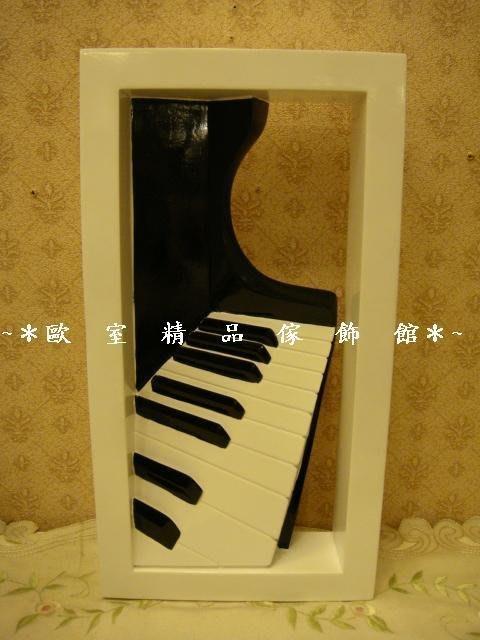 ~*歐室精品傢飾館*~音樂系列~ 立體 黑白 鋼琴鍵盤 壁掛 桌上 裝飾 擺飾 婚禮布置 居家 民宿 餐廳~新款上市~