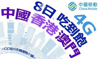[CiCiBiYi 全球網卡小舖] 中國移動香港4G 中國 澳門 香港三地 8日 上網吃到飽