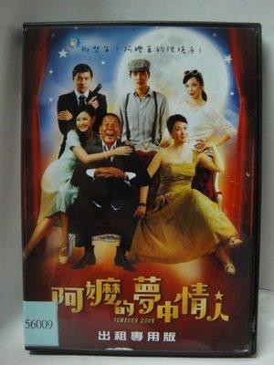 莊仔@888066 DVD 藍正龍【阿嬤的夢中情人】全賣場台灣地區正版片【】