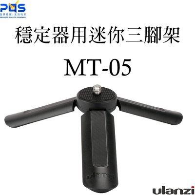 Ulanzi 迷你三腳架 MT-05 穩定器用 MINI 小腳架 手機 自拍桿 小三腳架 GOPRO 迷你腳架