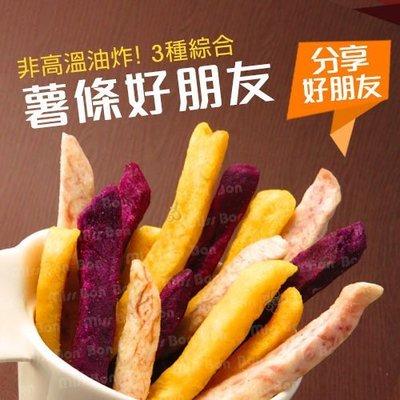 薯條好朋友-黃金地瓜薯條、紫心地瓜薯條、香酥芋頭薯條3種綜合,日本低溫脫水技術,做出卡哩卡哩香酥口感。 ☆║蜜絲棒棒║☆