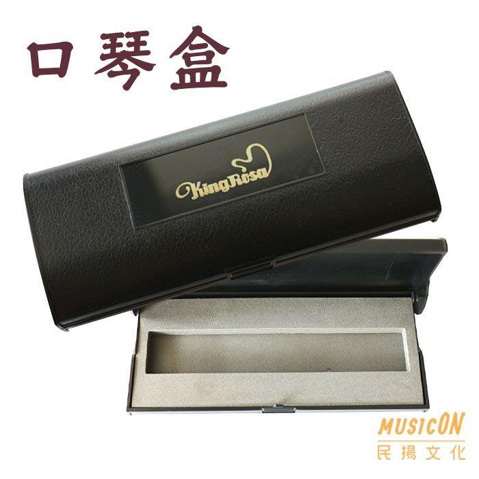 【民揚樂器】口琴盒 單賣
