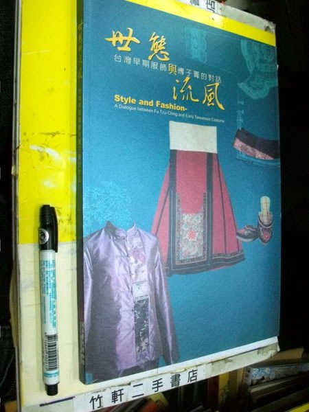 【竹軒二手書店-1212】『世態與流風 台灣早期服飾與傅子菁的對話』民國90年 歷史博物館
