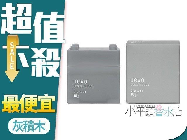 《小平頭香水店》DEMI UEVO 卵殼膜彩色造型(灰積木 乾髮蠟 dry wax) 80G