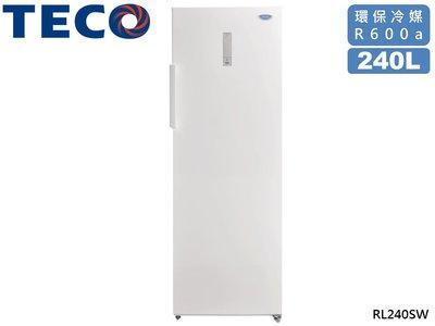 TECO東元 240公升 自動除霜 窄身設計 電子式控制 急速冷凍保鮮 直立式冷凍櫃 RL240SW 原廠保固