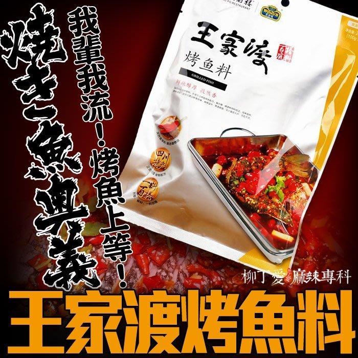 柳丁愛☆重慶 萬州 王家渡烤魚料200g【A204】