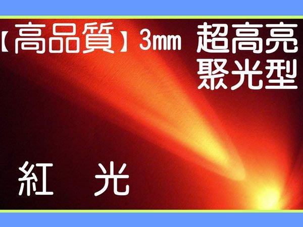 中億☆【爆亮大晶】3mm聚光型紅光LED燈泡、100顆以下,2元/顆、可搭PCB板/電池盒/電阻/二極體DIY!
