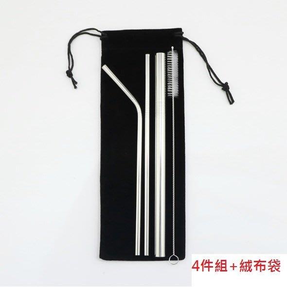 304不銹鋼環保吸管4件組(3吸管+1清潔刷+收納袋)【居家達人 BA037】