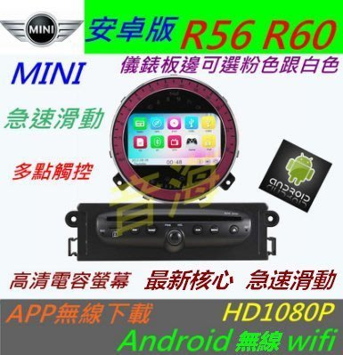 安卓版 MINI COOPER R56 R60 專車專用 DVD USB 數位 導航 藍牙 Android 主機 倒車