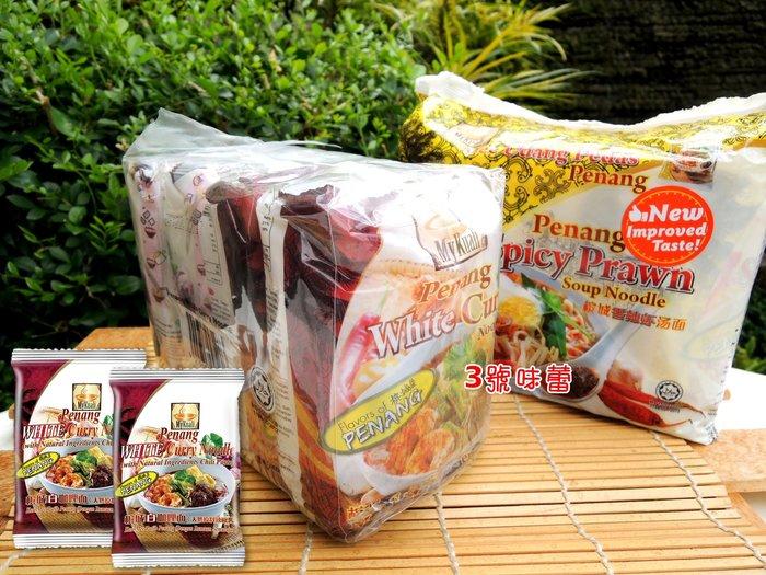 3號味蕾~《MyKuali》檳城白咖哩湯麵((110g*4包入)一袋125元   馬來西亞    另有檳城福建蝦味湯麵