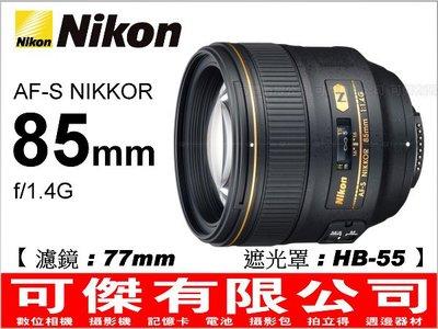 可傑 Nikon AF-S Nikkor 85mm F1.4 G 人像鏡皇 F1.4大光圈 國祥公司貨
