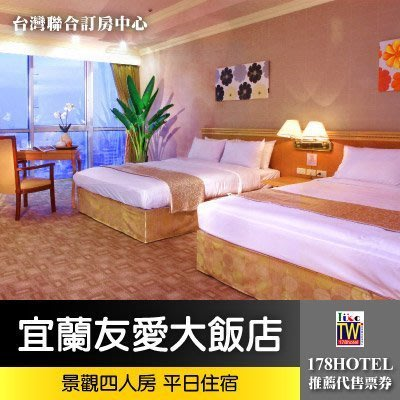 【台灣聯合訂房中心】  宜蘭友愛大飯店景觀4人房1980元含早餐