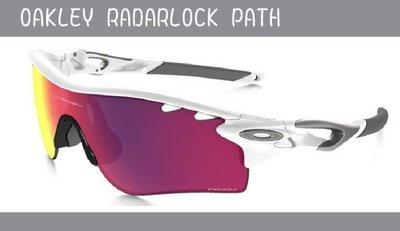 公司貨 OAKLEY Radarlock Path 自行車運動太陽眼鏡白框PRIZM+送橘色鏡片 免運費 新北市