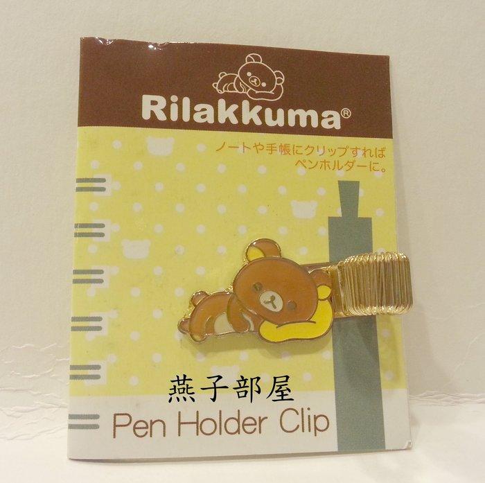 燕子部屋 ^ 拉拉熊/ 懶熊筆夾 (特價品)