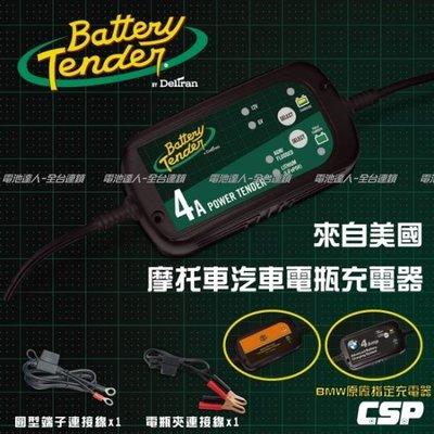 ✚中和電池✚ BT4000 美式風格 Battery Tender 12V 電瓶充電器 電池充電機 脈衝去硫化 快拆接頭