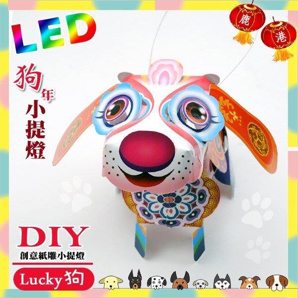 【2018 狗年燈會燈籠 】DIY親子燈籠-「Lucky狗」 LED 狗年小提燈/紙燈籠.彩繪燈籠.燈籠