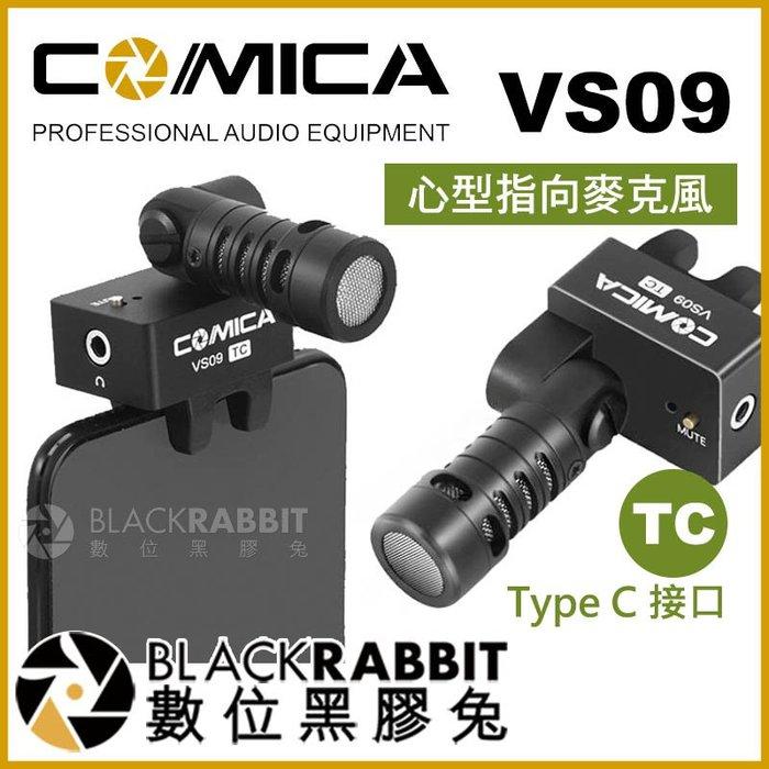數位黑膠兔【 COMICA VS09 TC 心型指向麥克風 Type-C 接口 】 手機 收音 採訪 直播 vlog