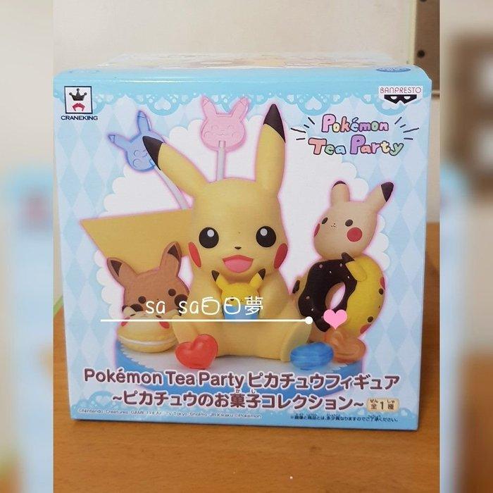 日本空運 Pokémon 寶可夢 Tea Party 可愛 皮卡丘 ピカチュウフィギュア~ピカチュウのお菓子コレクション 公仔(現貨)