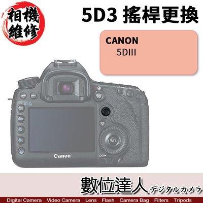 【數位達人相機維修】搖桿 更換 CANON 5D3 5DM3 5DIII