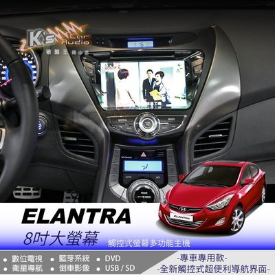 破盤王/岡山╭現代 Elantra 專用觸控8吋大螢幕╭ DVD 數位 導航 藍芽 倒車顯影