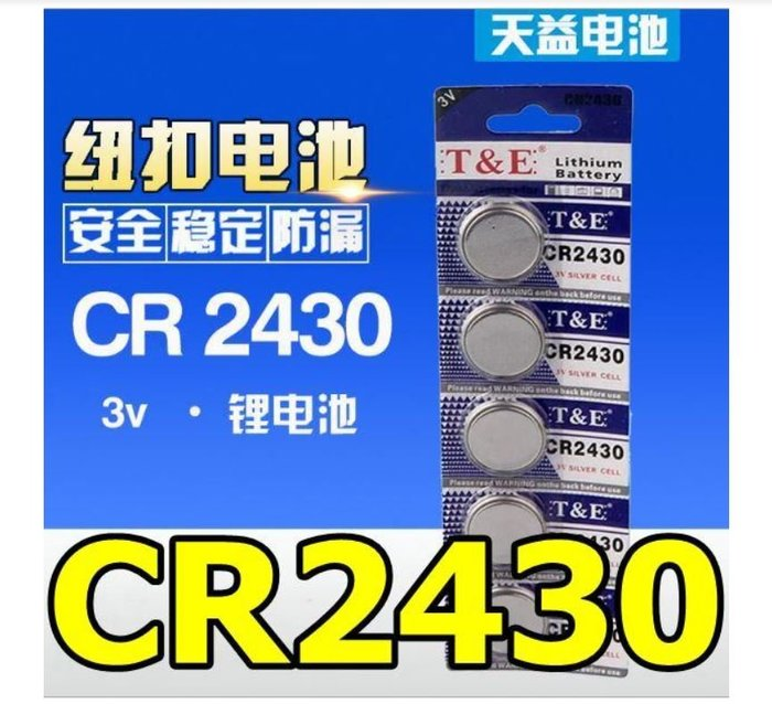 天益牌CR2430鈕扣電池3V/電子錶/車鎖匙/主機板/手錶/水銀電池/耳溫槍/汽車遙控器/計算機
