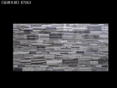 《磁磚本舖》87063 灰格大理石紋壁磚 40x80cm 可做電視牆 浴室壁磚 豪宅風