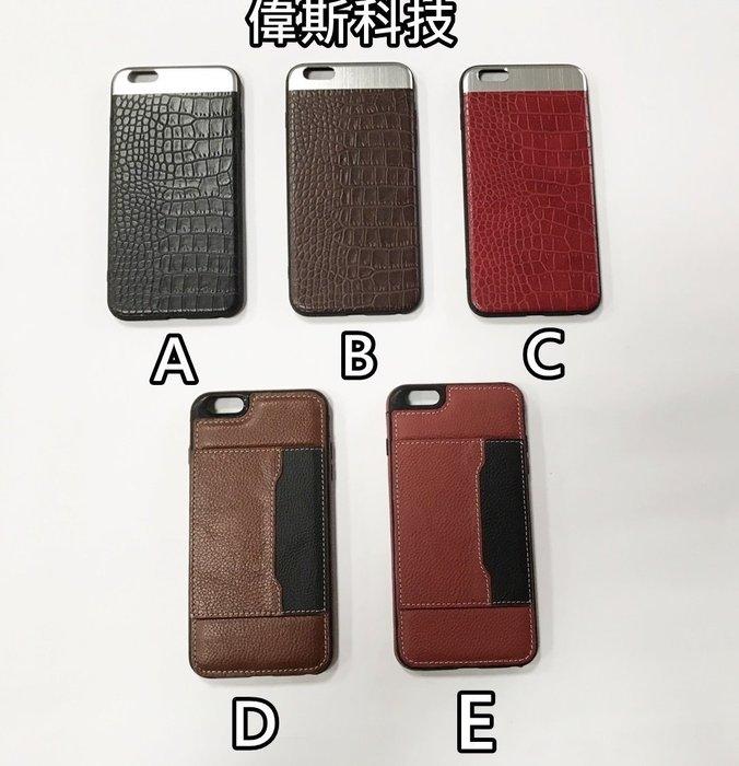 ☆偉斯科技☆ APPLE IPHONE 6 Plus 時尚皮革紋 新潮款~可站立 多樣款式顏色隨你挑選~現貨供應中~