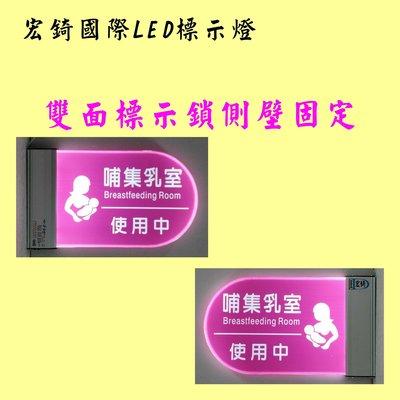 LED 壓克力 標示牌 半圓膠囊造形 哺集乳室 門牌 雙面標示牌 按讚+分享 運費減半 請看關於我