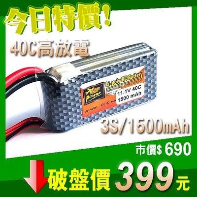 ZOP 11.1V 1500mAh 40C 高放電 鋰電池 3S1P 四軸 穿越機 空拍機 QAV 180 210